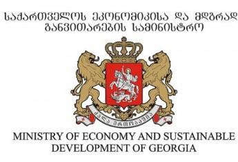 საქართველოს ეკონომიკისა და მდგრადი განვითარების სამინისტროს განცხადება