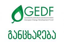 საქართველოს ენერგეტიკის განვითარების ფონდის განცხადება